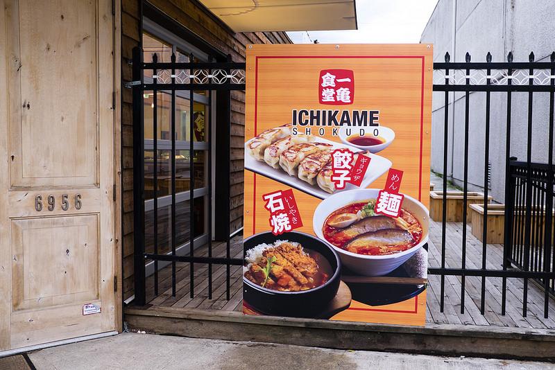 ichikame-shokudo-outside