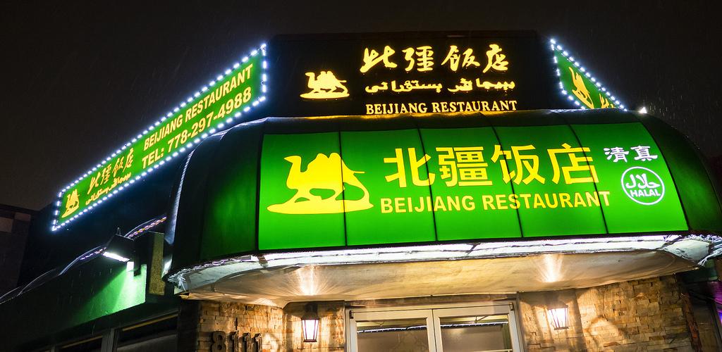 beijiang-restaurant-outside