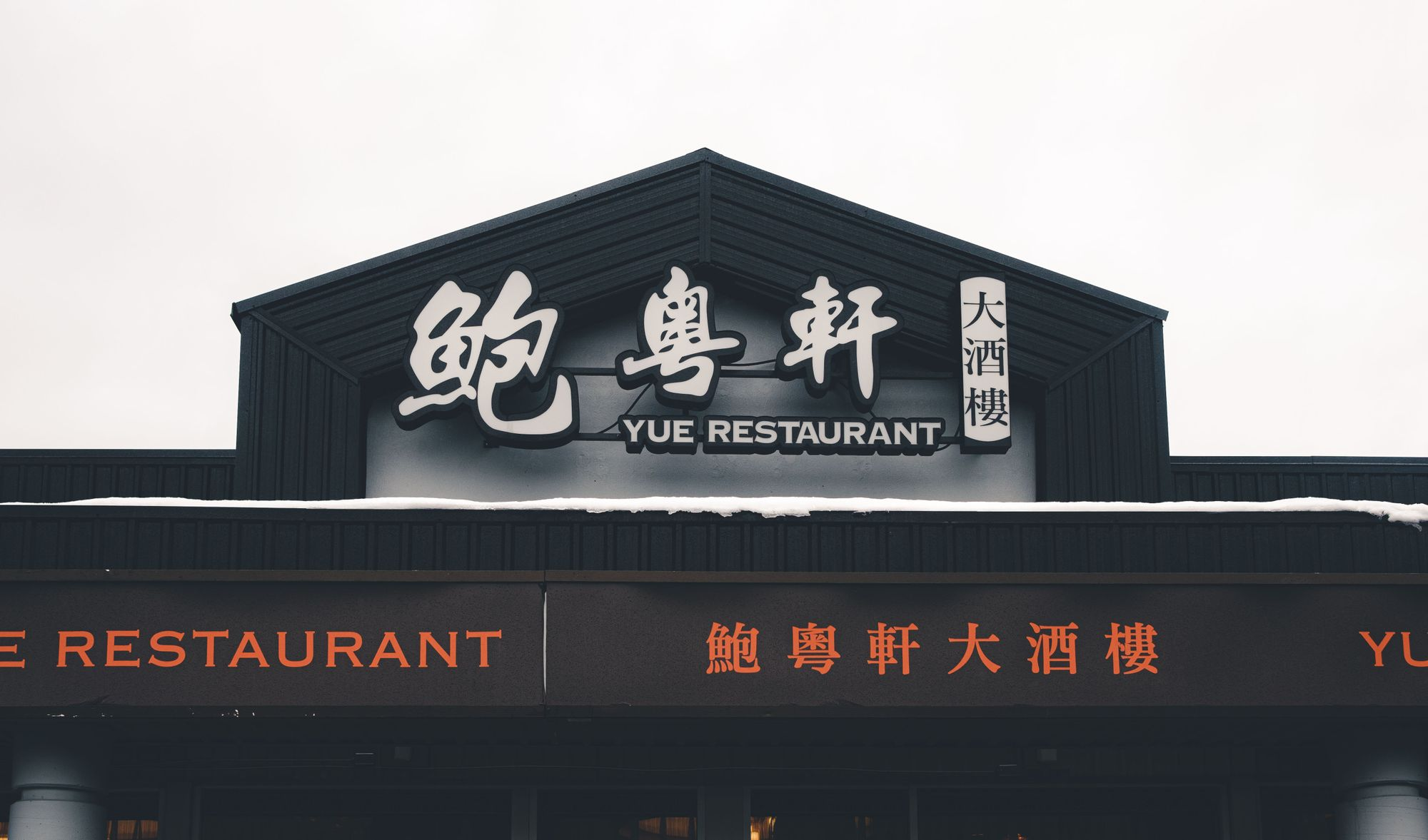 Outside Yue Restaurant